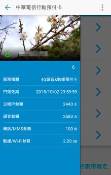 中華電信行動預付卡 apk screenshot
