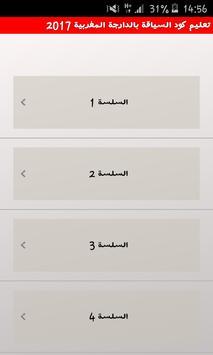 تعليم كود السياقة بالدارجة المغربية 2017 apk screenshot