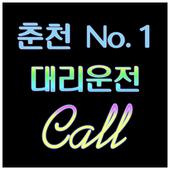 춘천 대리운전 1위업체 - 춘천대리운전 icon