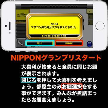 NIPPONグランプリ poster