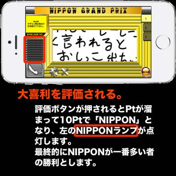 NIPPONグランプリ screenshot 14