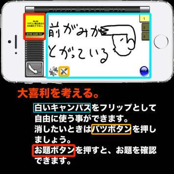NIPPONグランプリ screenshot 1