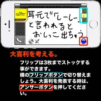 NIPPONグランプリ screenshot 2