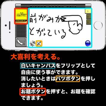 NIPPONグランプリ screenshot 6
