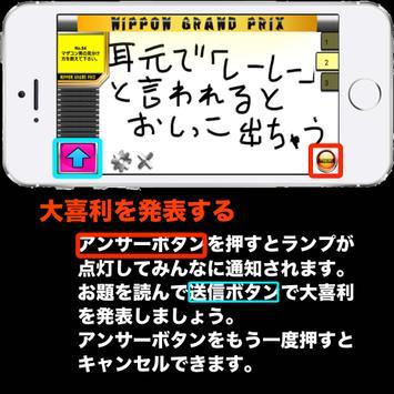 NIPPONグランプリ screenshot 8