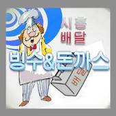 시흥배달(빙수&돈까스) icon