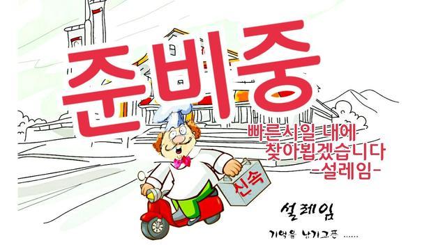 시흥배달(빙수&돈까스) poster