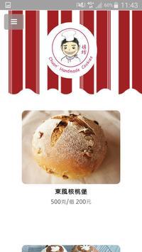 嫥坊手工烘焙Chuan's handmade cookies apk screenshot