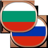 Болгарский разговорник беспл. icon