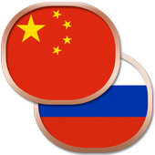 Китайский разговорник беспл. icon