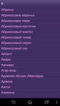 Продукты питания беспл. apk screenshot