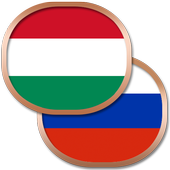 Венгерский разговорник беспл. icon
