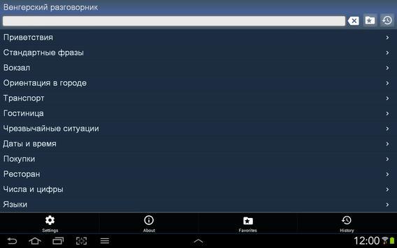 Венгерский разговорник беспл. apk screenshot