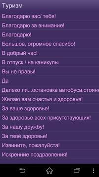 Молдавский разговорник беспл. apk screenshot