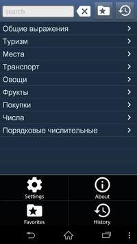 Молдавский разговорник беспл. poster