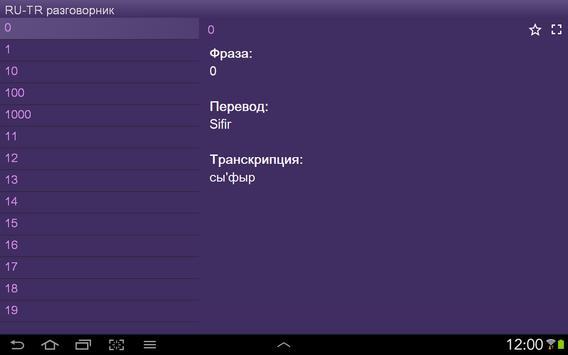 Русско-турецкий разговорник apk screenshot