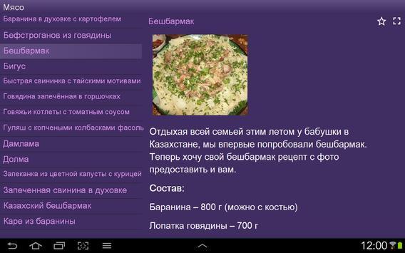 Рецепты вторых блюд screenshot 7