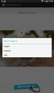 รวมรูปคอมเม้นท์ คำคม apk screenshot