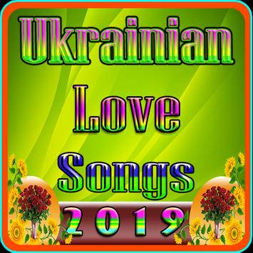 Ukrainian Love Songs screenshot 4
