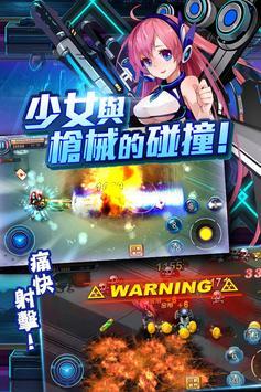 少女兵器 poster