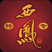 西凤特专 icon