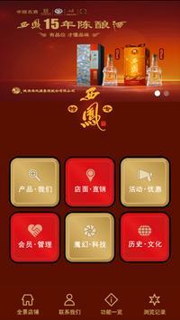 西凤特专 poster