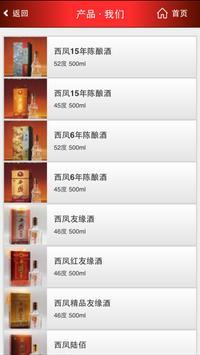 西凤特专 apk screenshot
