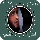 أدعية و أذكار المسلم بالصوت icon