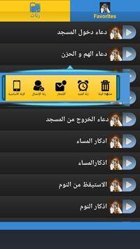 أدعية و أذكار المسلم بالصوت apk screenshot