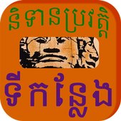 Khmer Place Story icon