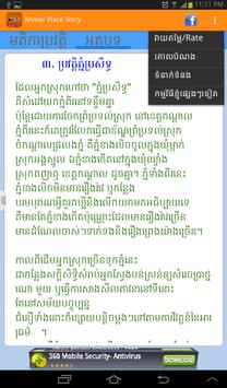 Khmer Place Story screenshot 4