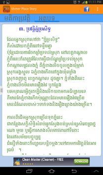 Khmer Place Story screenshot 2