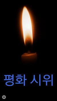 촛불 - 평화시위 screenshot 4