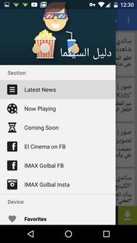 Arab and Global cinema guide apk screenshot