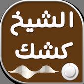 خطب الشيخ عبد الحميد كشك icon