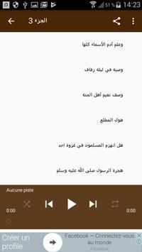 خطب الشيخ عبد الحميد كشك apk screenshot