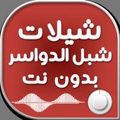 شيلات شبل الدواسر بدون نت icon