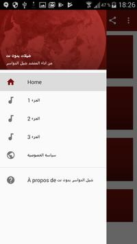 شيلات شبل الدواسر بدون نت poster