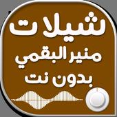 شيلات منير البقمي بدون نت icon