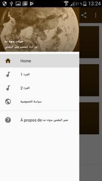 شيلات منير البقمي بدون نت poster