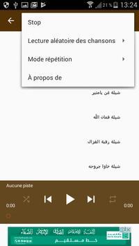 شيلات منير البقمي بدون نت apk screenshot