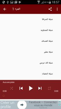 اجمل شيلات محمد المصارير apk screenshot