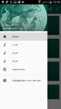 أناشيد حمود الخضر بدون نت poster