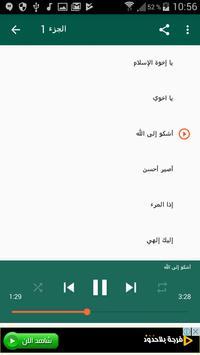 أناشيد حمود الخضر بدون نت apk screenshot