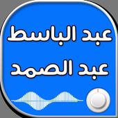 تلاوات الشيخ عبد الباسط عبد الصمد icon