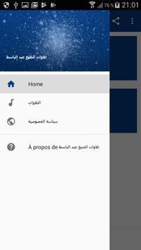 تلاوات الشيخ عبد الباسط عبد الصمد poster