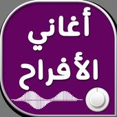 اجمل اغاني الافراح الاسلامية icon