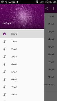 اجمل اغاني الافراح الاسلامية poster