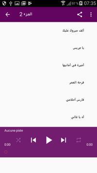 اجمل اغاني الافراح الاسلامية screenshot 1
