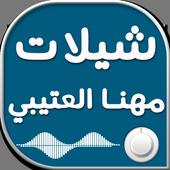 احلى شيلات مهنا العتيبي icon